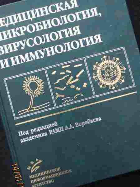 шпаргалка вирусология микробиологии и