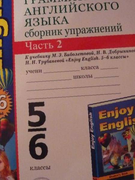 Грамматика языка 4 английского класс ответы гдз биболетова