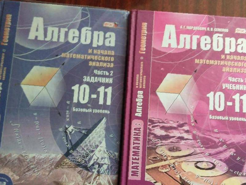 10-11 мордкович алгебра задачник класс учебник с онлайн