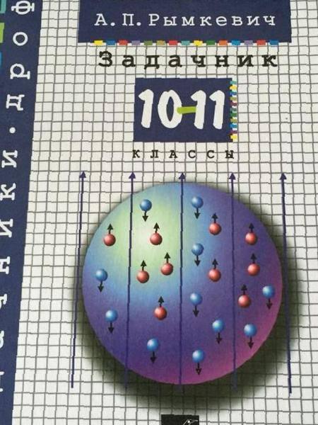Физике рымкевич скачать задачник классы по 9-11