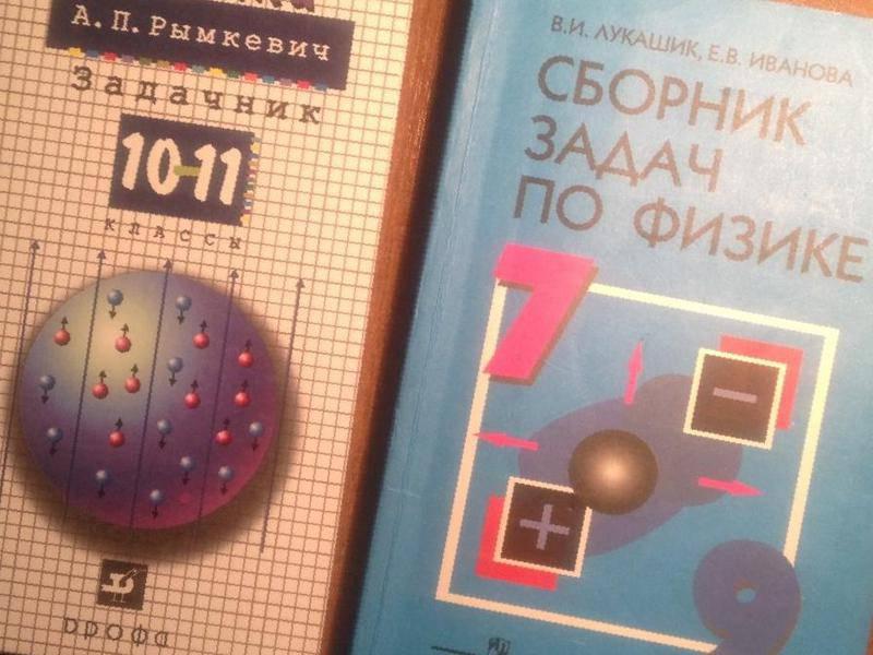 Задачник по физике сложные