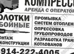 Услуги компрессора с отбойными молотками и операто