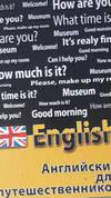 English for travellers