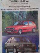 Руководство по ремонту vw golf 2 getta 2 1983-1992
